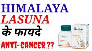 Himalaya Lasuna Tablets Review in Hindi | लहसुन के फायदे ।Garlic Benefits