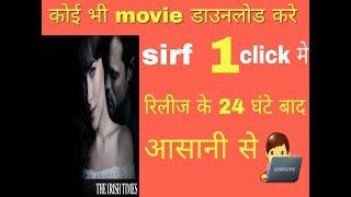 Movie kaise dekhe online |  movie kaise download kare jio phone me