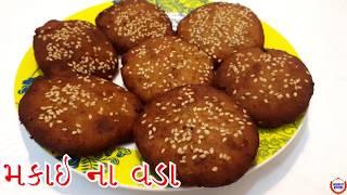 ટેસ્ટી મકાઈ ના વડા બનાવવાની સરળ  રીત ||Makai na Vada in Gujarati Recipe||