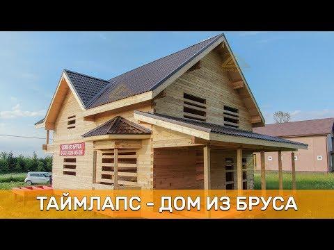 Дом из бруса под усадку таймлапс строительства