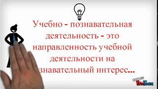 Познавательная деятельность на уроке 3
