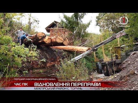 У Торуні на Міжгірщині відновлюють мостову переправу