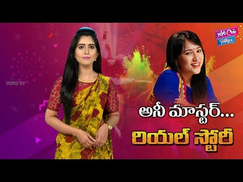Anee Master Real Life Story ( Biography ) | Unknown Facts | YOYO Cine Talkies