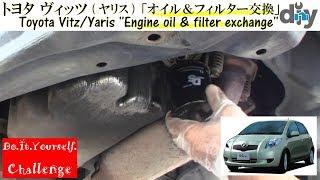 トヨタ ヴィッツ(ヤリス) 「オイル交換」 /Toyota Vitz/Yaris