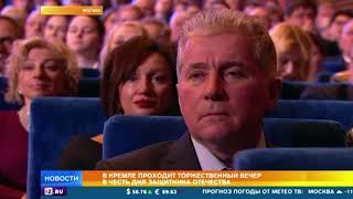 В Кремле прошел торжественный вечер в честь дня защитника Отечества