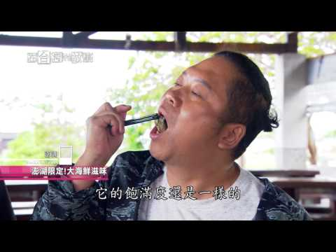 【澎湖】誠徵澎湖新貴 在台灣的故事881集20170801