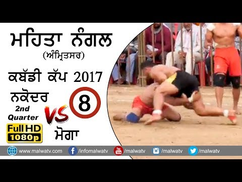 ਮਹਿਤਾ ਨੰਗਲ ● MEHTA NANGAL (Amritsar) KABADDI CUP - 2017 ● 2nd QUARTER FINAL ● Part 8th