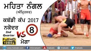 ਮਹਿਤਾ ਨੰਗਲ ● MEHTA NANGAL (Amritsar) KABADDI CUP - 2017 ● 2nd QUARTER FINAL ● Part 8th