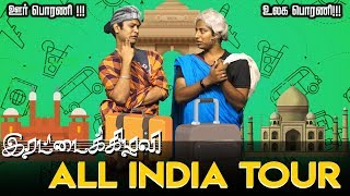 Irattai Kizhavi - All India Tour | Dravid Selvam & Mohan PVR