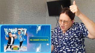 Download GAYAZOV$ BROTHER$ - По синей грусти  Official Lyric Video / РЕАКЦИЯ Mp3 and Videos