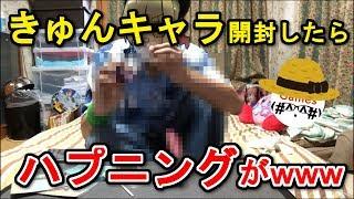 【FGO】一番くじ Fate/Grand Order 夏だ!水着だ!きゅんキャラサマーPart1引いてきた!【一番くじ】