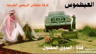 العيطموس ؛ كلمات الدكتور مانع سعيد العتيبه ؛ اداء فرقة سلطان الريسي الحربيه