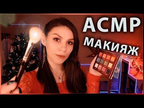 АСМР ✨ Вечерний Макияж 💄 Ролевая Игра, Шепот ✨ ASMR Makeup Roleplay 💄 Whisper in Russian