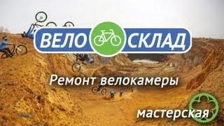 Ремонт велосипедной камеры(Проклы велосипедной камеры - это достаточно распространенный случай при эксплуатации велосипеда. В ролике..., 2011-08-01T08:48:30.000Z)