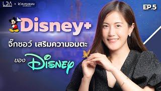 Disney+ จิ๊กซอว์ เสริมความอมตะ ของ Disney   ลงทุนTECH EP.5