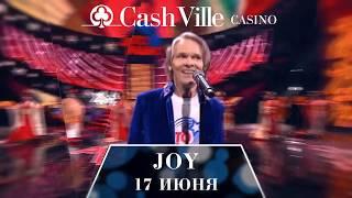 ГРУППА JOY В КАЗИНО CASHVILLE!