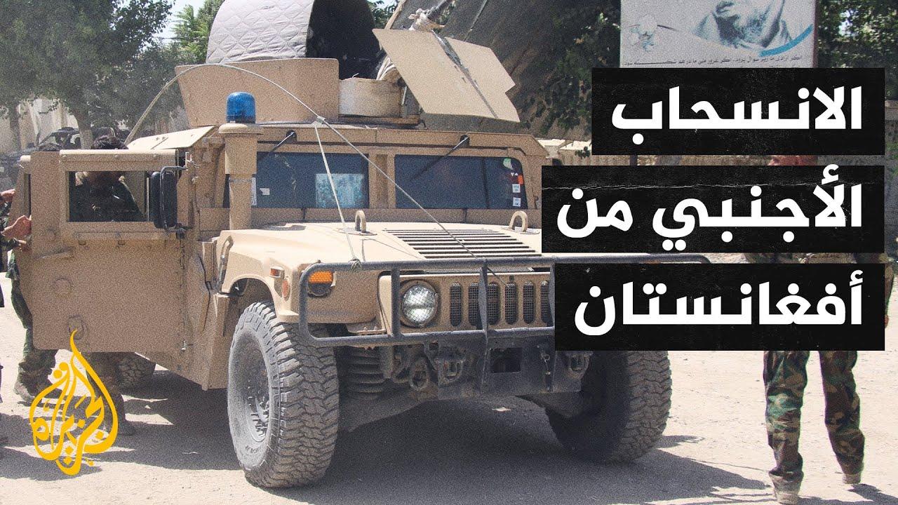 مخاوف من بسط طالبان سيطرتها على كل أفغانستان بعد مغادرة القوات الأجنبية  - نشر قبل 2 ساعة
