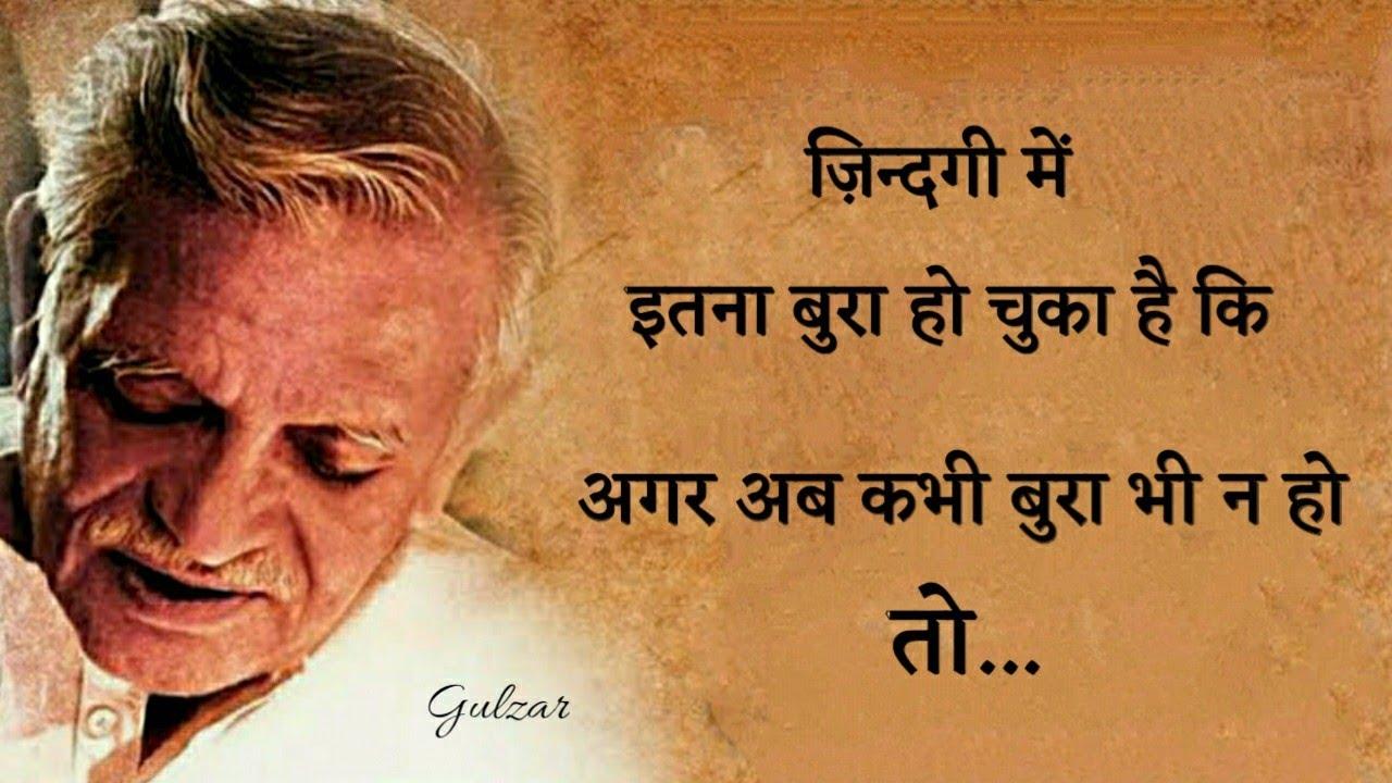 Gulzar poetry ||Gulzar poetry in hindi ||(Hindi shayari)