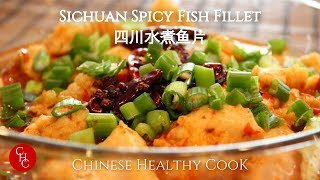 Sichuan Spicy Fish Fillet 四川水煮鱼片