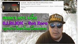 """แกะเนื้อ - ILLSLICK - """"Set Zero"""" Feat. DM, KK [Official Music Video]"""