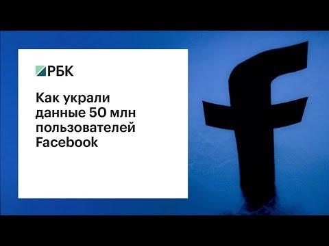 Как украли данные 50 млн пользователей Facebook