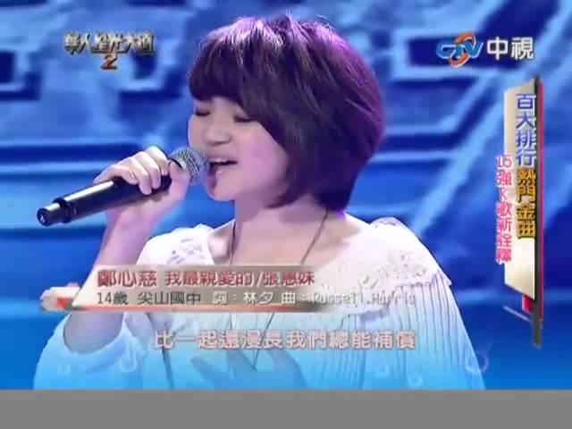 鄭心慈 - 我最親愛的 20121125 (20分)