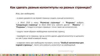 як зробити різні колонтитули на різних сторінках в word 2010
