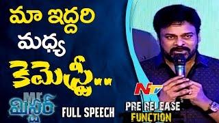 Megastar Chiranjeevi Speech @ Mister Movie Pre Release Event    Varun Tej, Lavanya Tripathi