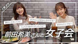 【いこのん】前田希美さんと女子会しました!次のコラボのお話も!?【コラボ】