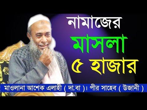 Maulana ashek alahi pir saheb ujani 2018 |...