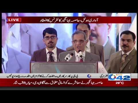 CJ Saqib Nisar Speech At Asma Jehangir Conference   City 42   13 Oct 2018