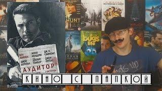 РАСПЛАТА - обзор фильма / Аудитор - обзор фильма. Кино с папкой #2