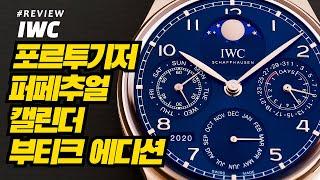 [시계 리뷰] IWC 포르투기저 퍼페추얼 캘린더 부티크…