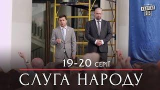 Слуга Народа - Семейная комедия 19-20 серии в HD (сезон 1, 24 серии) 2015