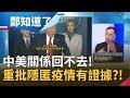 中美關係回不去!中國指控美國帶來病毒強化反中情緒 川普重批中國隱匿疫情...有證據了?!|呂惠敏主持|【鄭知道了完整版】20200320|三立iNEWS