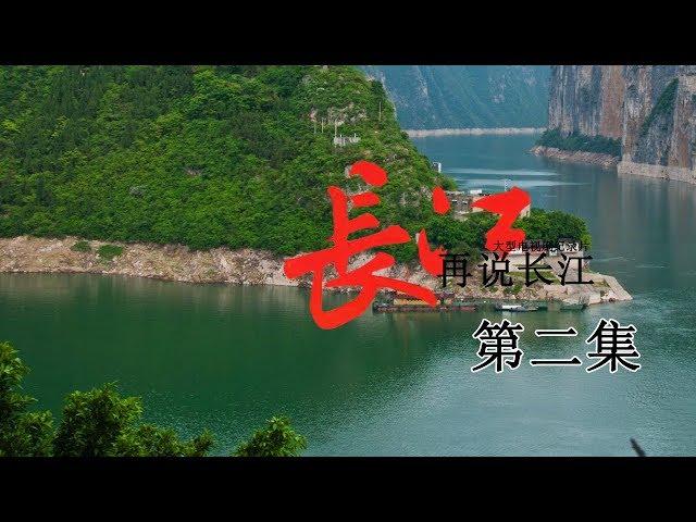 《再说长江》第2集 - 重上江源 Recovering The Yangtse River EP2【超清】
