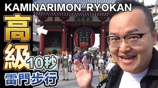雷門旁的總統套房?淺草Kaminarimon Ryokan住宿體驗報告 ...