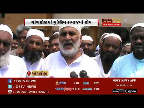 Mangrol: An appeal letter to Mamlatdar, Muslim community angry by Sonu Danger comment