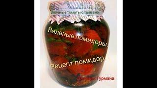 Рецепт помидор.  Вяленые помидоры.