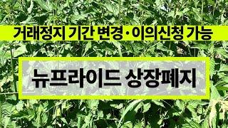 뉴프라이드 diy 주가 그리고 상장폐지(feat. 의료…