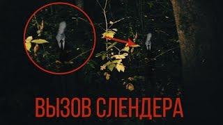 Вызов духов Слендар / Slenderman / Крипипаста