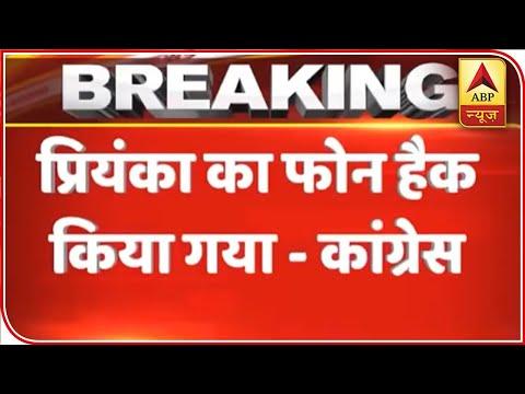 cong-attacks-centre,-claims-priyanka-gandhi's-phone-hacked-|-abp-news