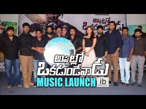 Appatlo Okadundevadu music launch