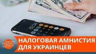 Украинцев заставят декларировать доходы? Кого коснется нововведение — ICTV