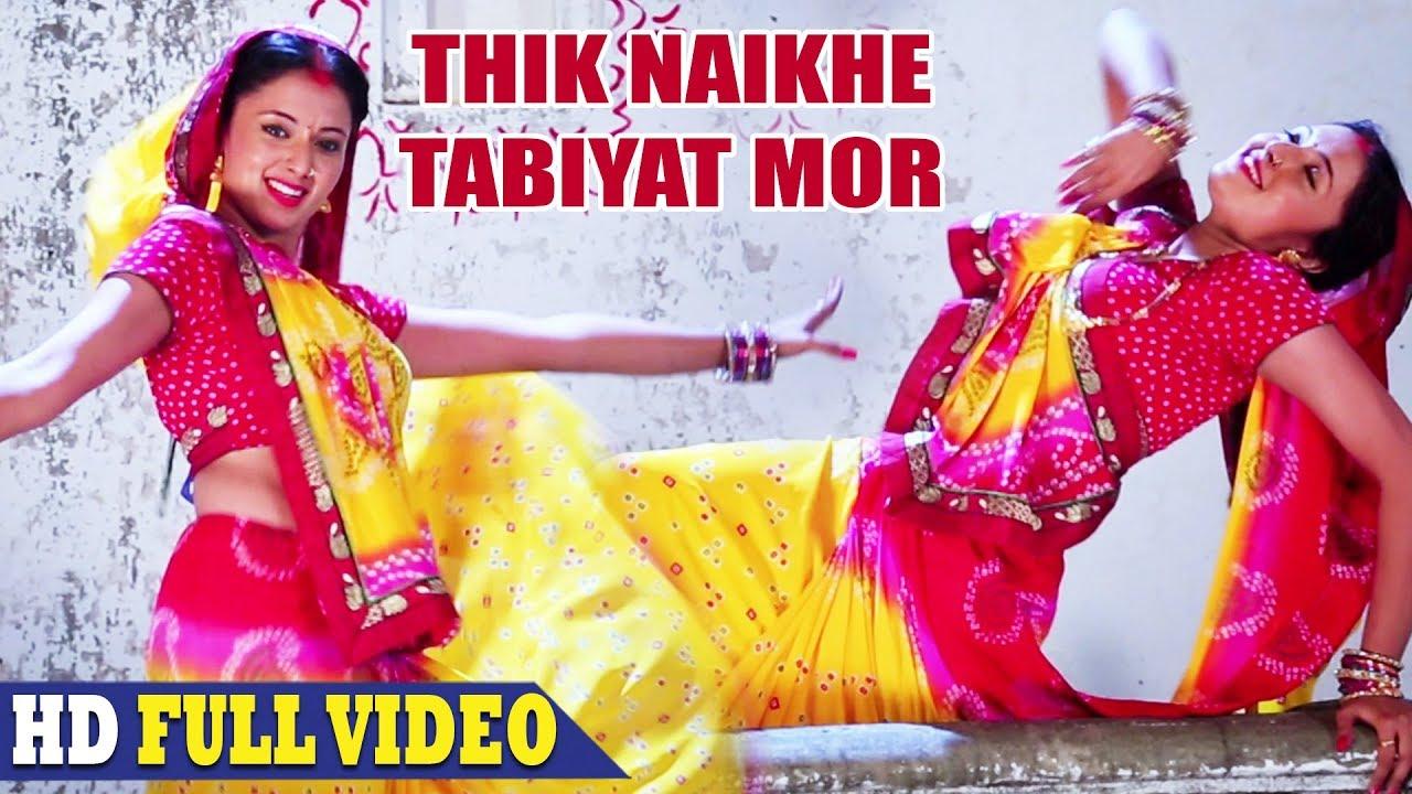 Ghoonghat Mein Ghotala | Song - Thik Naikhe Tabiyat Mor