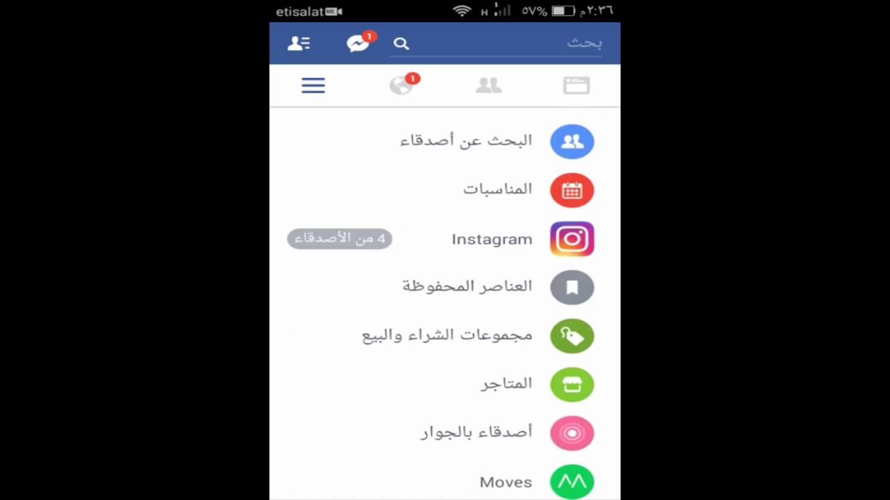 حل مشكلة تشغيل الفيديوهات تلقائيآ فى تطبيق فيسبوك للهواتف المحمولة