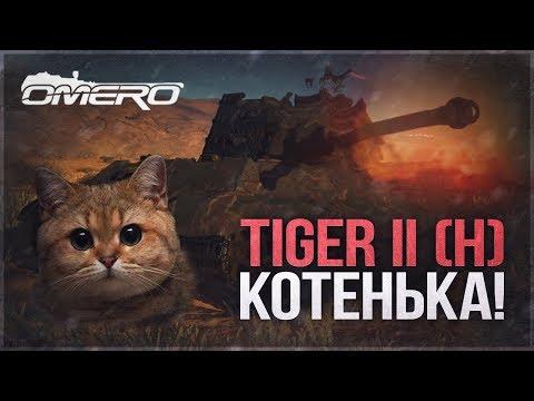Обзор Tiger II (H): КОТЕНЬКА! | War Thunder