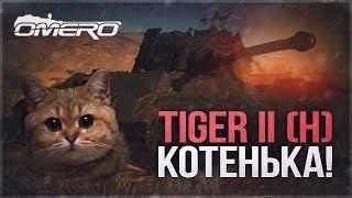 Обзор Tiger II (H): КОТЕНЬКА!   War Thunder