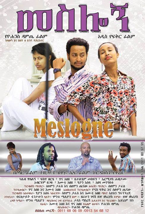 What were some 2014 Ethiopian movies?