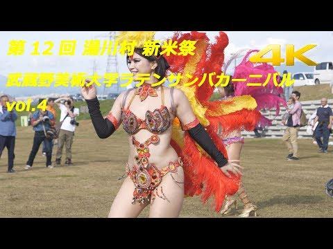 【4K】ラテンサンバカーニバル(vol.4)2017 第12回 湯川村 新米祭「武蔵野美術大ラテン音楽研究会」